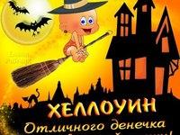 Отличного денечка на Хэллоуин