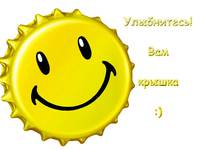 Посміхніться вам кришка