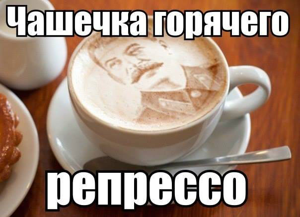 Чашечка горячего репрессо