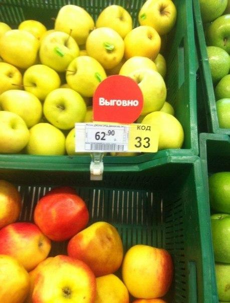 Захотел купить яблок. и тут..