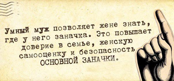 заначки Приколы, анекдоты, картинки, демотиваторы на fun.tochka.net