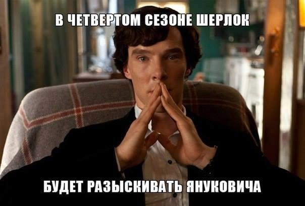 Новые приключения Шерлока Холмса и Яныка