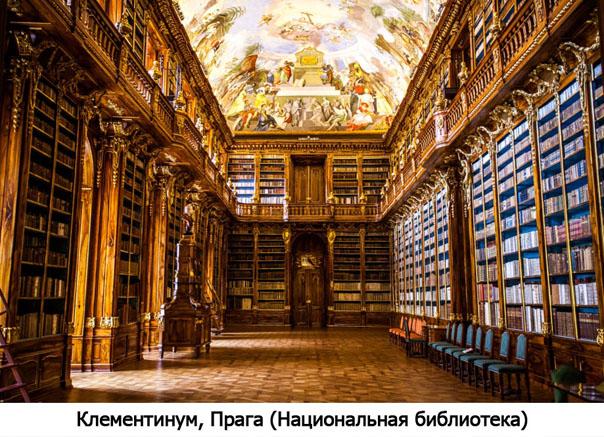 Самые крутые библиотеки мира