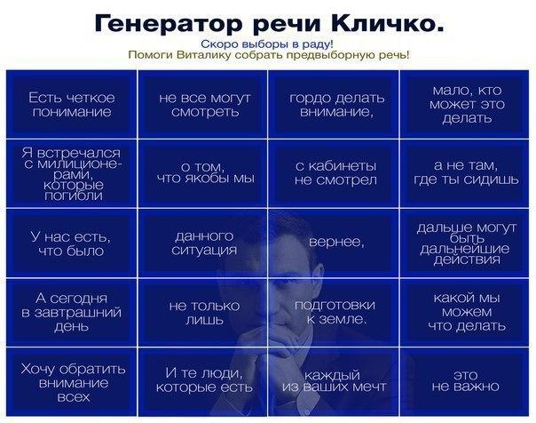 Помоги Виталику собрать предвыборную речь