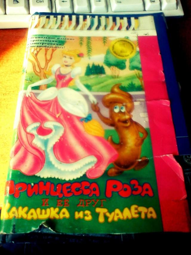 Немного русской литературы