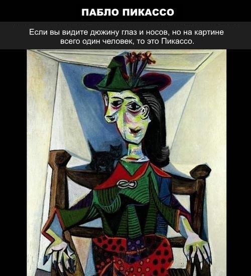 Как узнать художника по его картине
