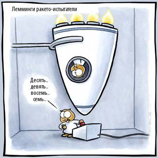 "Подборка картинок ""Лемминги-самоубийцы"""