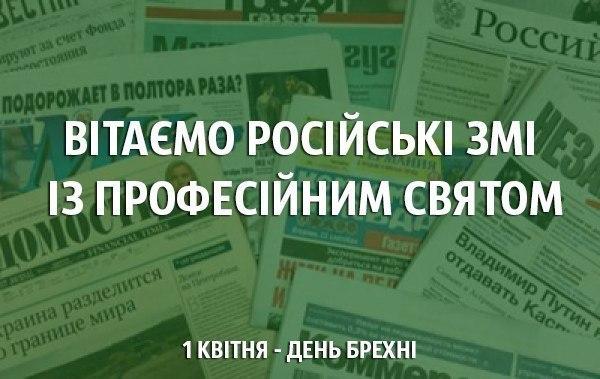 Російське свято 1-го квітня