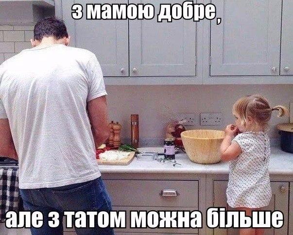 С мамой хорошо, а с папой...