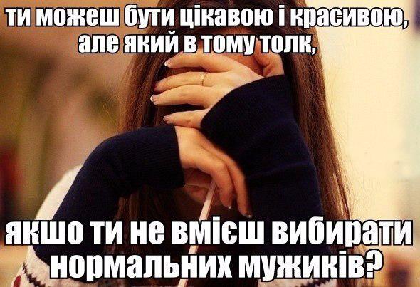 Мем про девушек и нормальных мужиков
