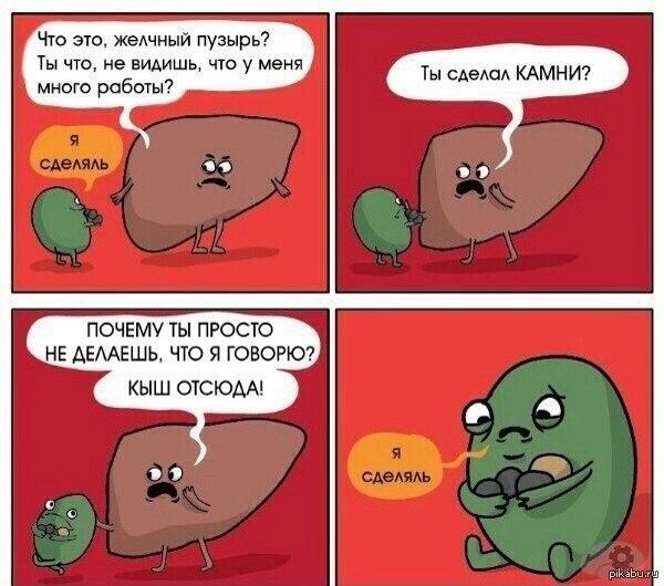 """Смешные комиксы """"Органы шутят"""""""