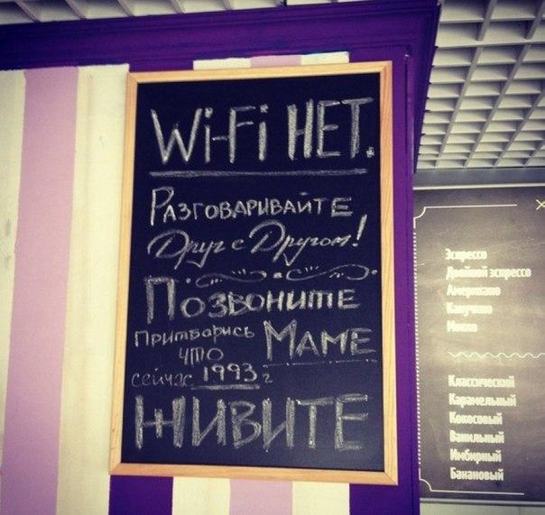 Wi-fi нет! Живите здесь и сейчас