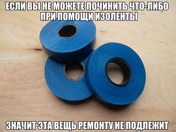 Синяя изолента починит всё!