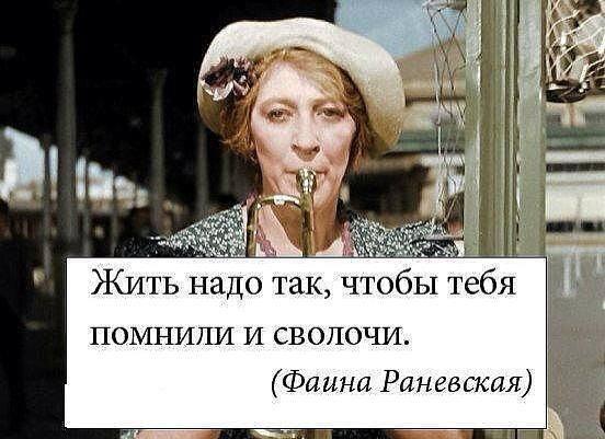 Цитаты Ф. Раневской