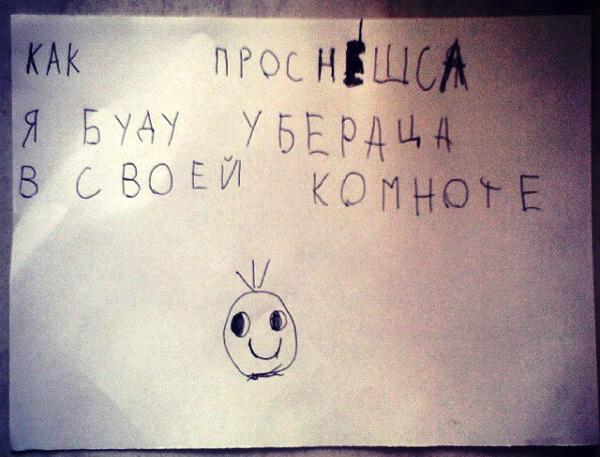 Смешные записки детей