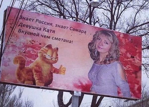 Лучшие поздравительные билборды