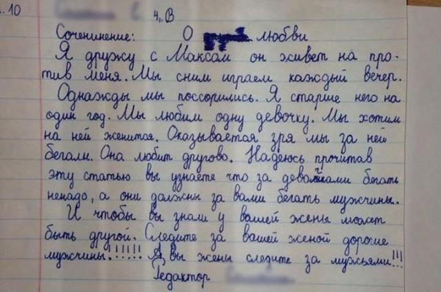 ТОП лучших детских сочинений