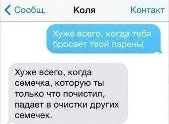 СМС от циников