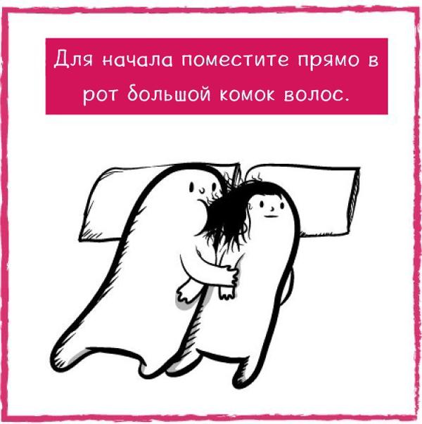 Комикс про сон влюбленной парочки