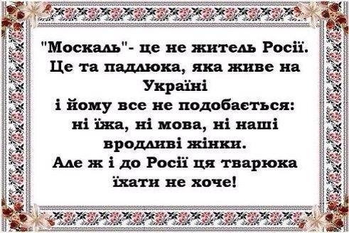 Картинка про москаля на Україні