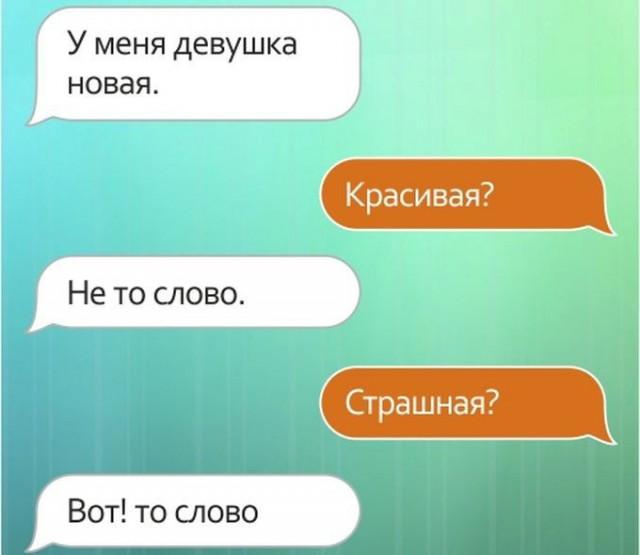 Дружеские смс-переписки