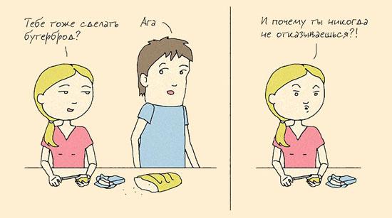 Подборка жизненных комиксов