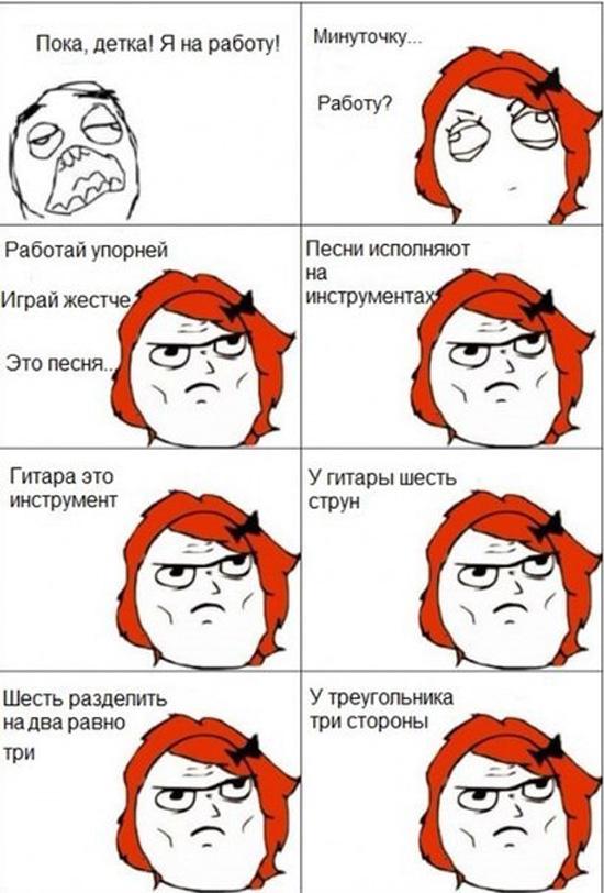 Комикс про женскую логику