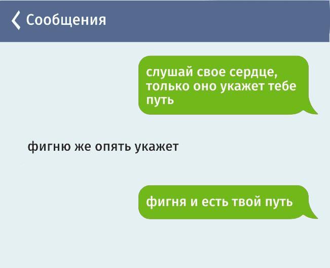 Смешные смс переписки