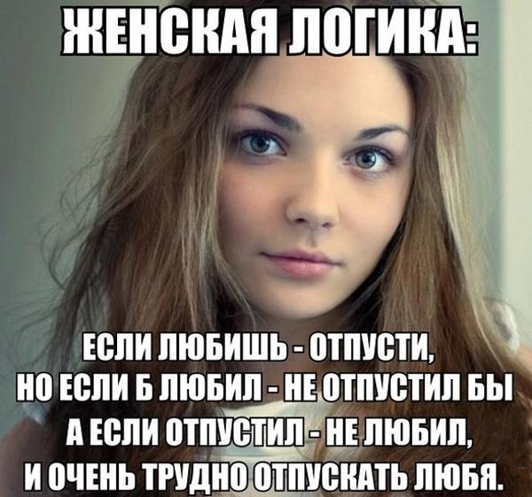 Женская логика. Мемы