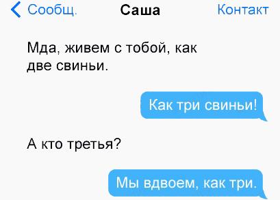 Переписки с друзьями