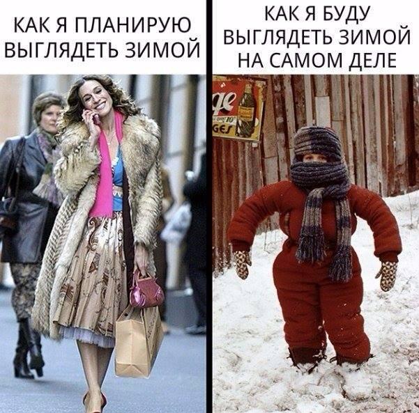 Моя мода этой зимой. Ожидание и реальность