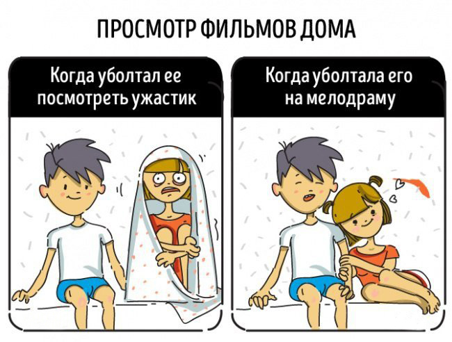 Жизненный комикс про парней и девушек