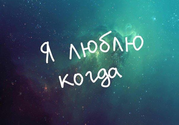 Люблю когда.... (7 картинок)