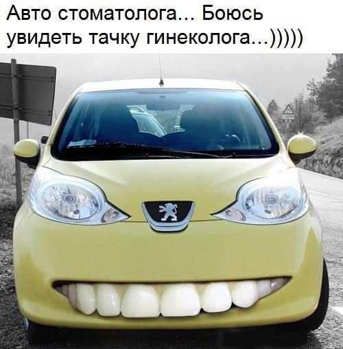 Авто стоматолога