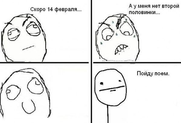 Фууу комиксы про день Св. Валентина