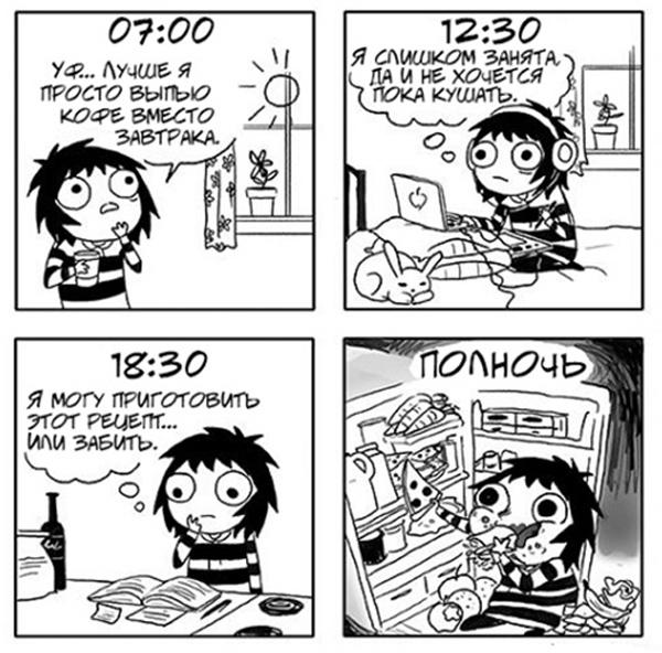 Смешные комиксы про девушек