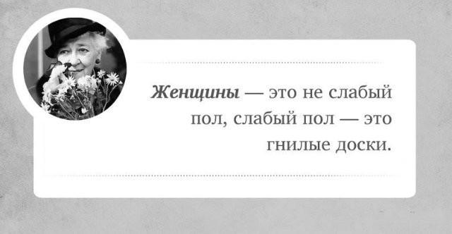 Лучшие афоризмы Ф. Раневской