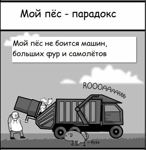 Комикс про уникальность собак