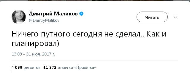 Перлы из твиттера Дмитрия Маликова