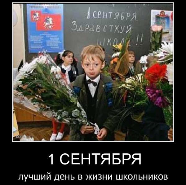 ТОП лучших демотиваторов про школьников