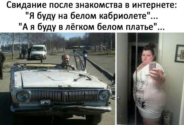 Анекдот знакомстве в интернете татарский сайт секс знакомств