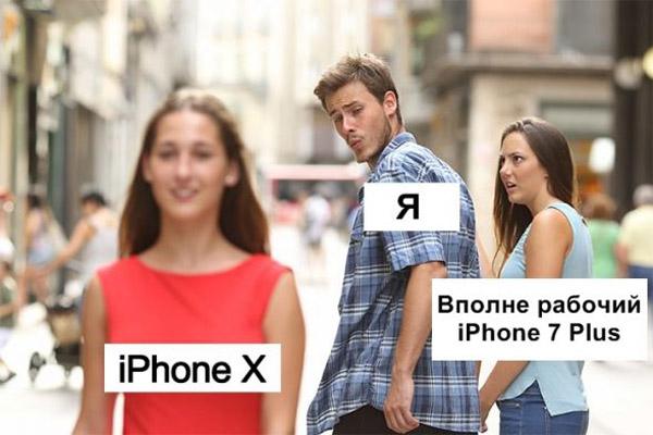 ТОП лучших мемов про iPhone X