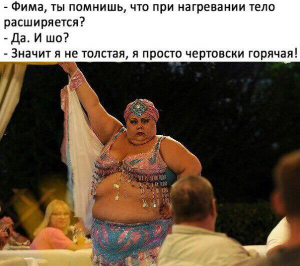Горячая женщина