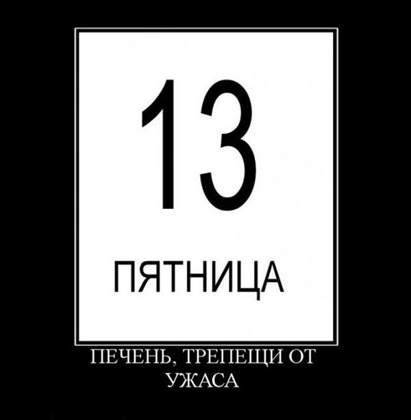 ТОП лучших демотиваторов про пятницу 13-е