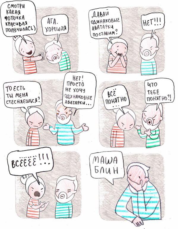 Маша, блин! Смешные комиксы от Maria Medvedik