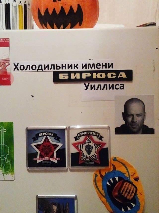Холодильник Брюса Уиллиса
