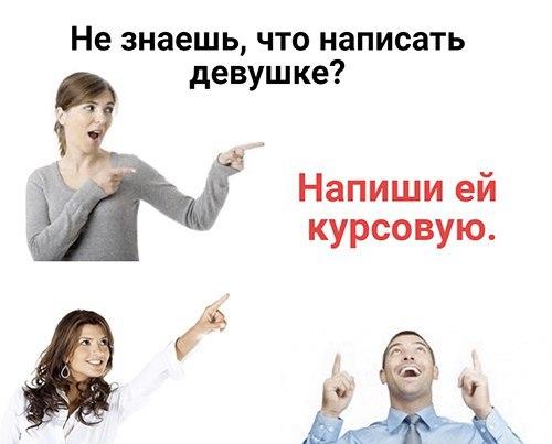 курсовая Приколы анекдоты картинки демотиваторы на fun tochka net Лучший подарок для студентки