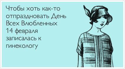 ТОП лучших Atkritok на день Св. Валентина