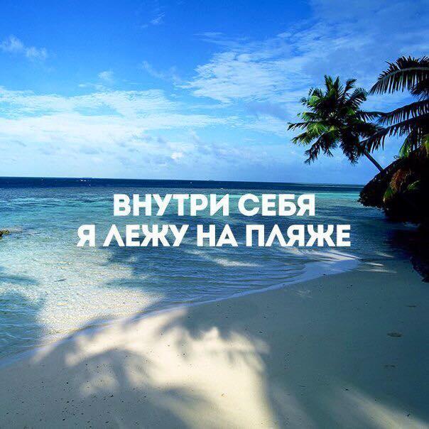 А я на море