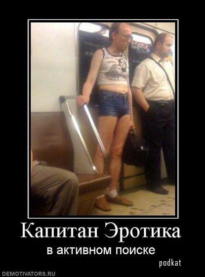 Демотиваторы смешные эротические фото 85-204